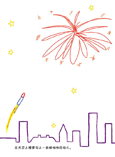 英国经典儿童艺术创想丛书——创意线描画