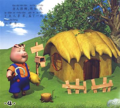 小小孩动画故事馆-三只小猪(mpr有声读物)