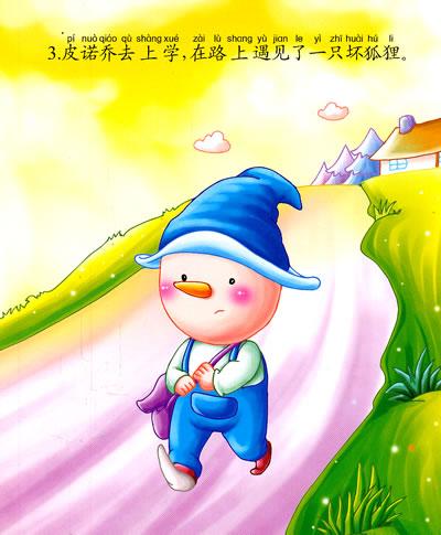 小白兔*宝宝大画书/ 木偶奇遇记