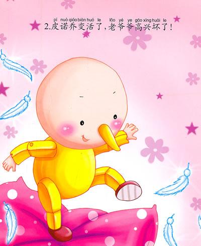 《小白兔*宝宝大画书/