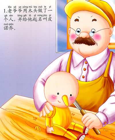 小白兔*宝宝大画书/ 木偶奇遇记;