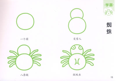 幼儿学画画图片蝴蝶