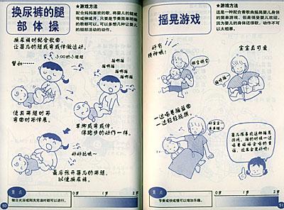 爸爸妈妈与幼儿游戏手册.0-2岁