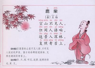 《儿童必背古诗》庞国涛