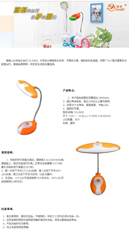 雅格led充电式触摸台灯电路图