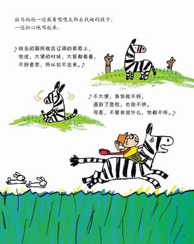 嗯嗯太郎(日本学校图书馆协会选定图书,通过动物故事
