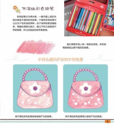 色铅笔画美少女(手绘彩色动漫教程,超美丽,超简单!)