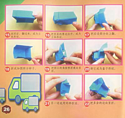 手工折纸火车步骤
