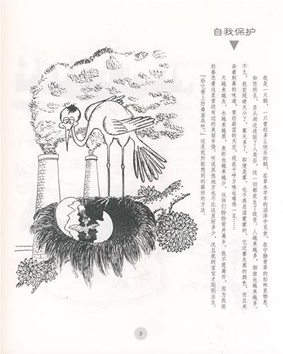 """目录  第一篇 异化的动物和植物 第二篇 生态""""疯情"""" 第三篇 动物,植物"""