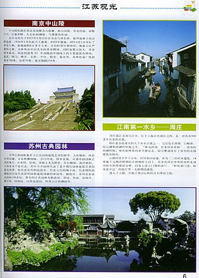 华东地区交通旅游地图册