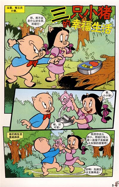 兔巴哥:三只小猪的幸福生活