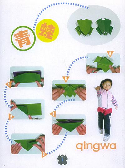 幼儿手表折纸步骤