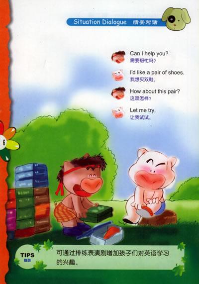 幼儿多元智能教育丛书 幼儿园英语(大班下) 刘慧静 文,金草莓卡通工作