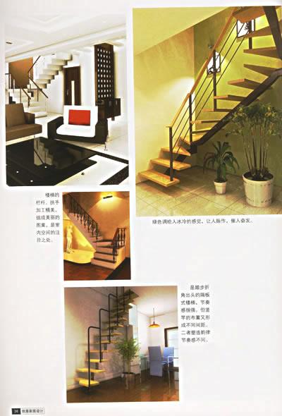 本书是一本诠释家装设计理念,展示当代家装潮流,创意美好家居空间的装