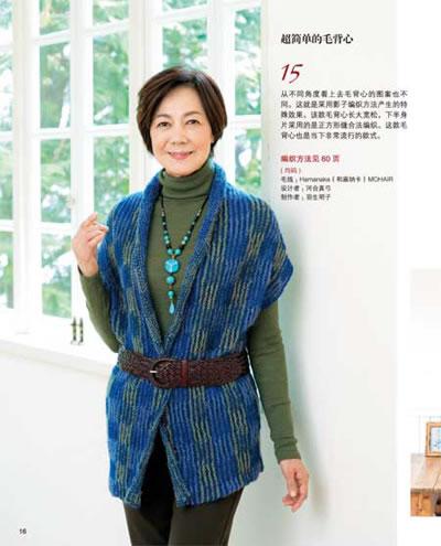 时尚女士毛衣编织秋冬装