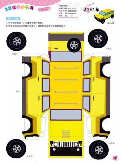 幼儿汽车手工制作 图纸