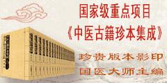 湖南科技 中医古籍