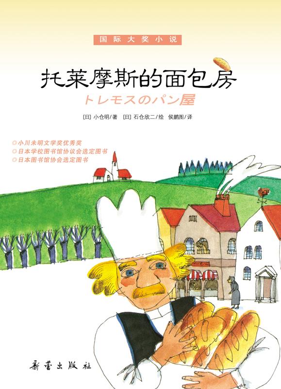 国际大奖小说 托莱摩斯的面包房
